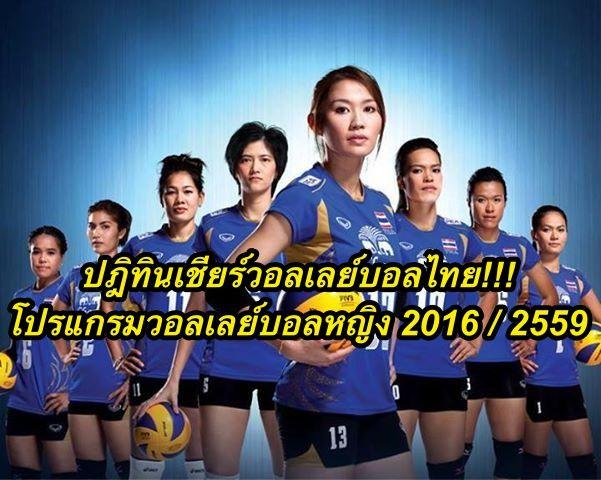 ปฎิทินเชียร์วอลเลย์บอลไทย!!! โปรแกรมการแข่งขันวอลเลย์บอลหญิง 2016 / 2559 - VolleyballThai.com