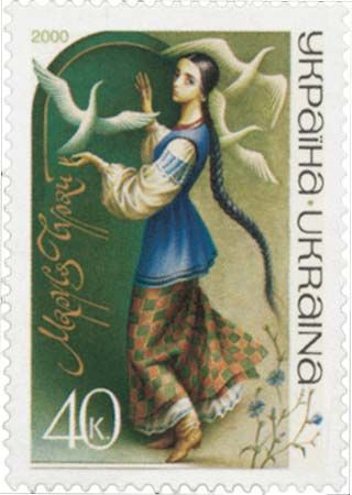 2000 Ukrainian stamp of Marusya Churay, the semi-mythical Baroque composer, poet, and singer who is claimed to be the author of many Ukrainian folk songs. Despite her acclaim, very little is known of her life.