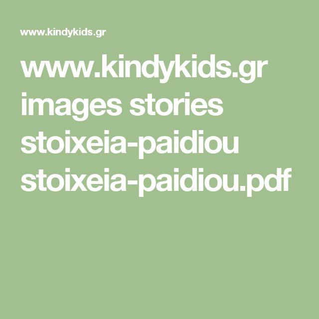 www.kindykids.gr images stories stoixeia-paidiou stoixeia-paidiou.pdf