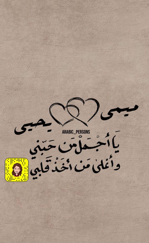 اسم ميمي و يحيى Arabic Calligraphy Arabic Calligraphy