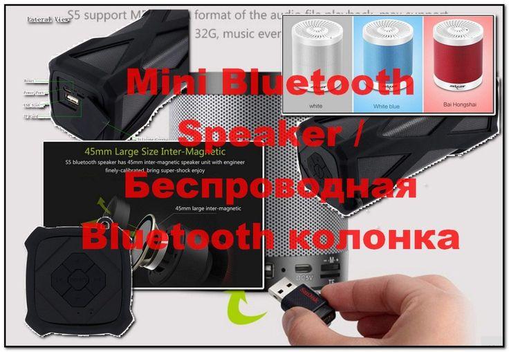 Беспроводные колонки / Mini Bluetooth Speaker