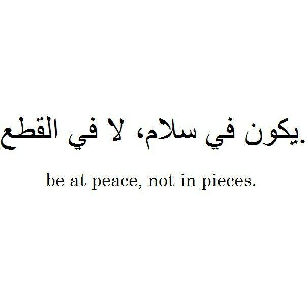 estar en paz , no en pedazos.