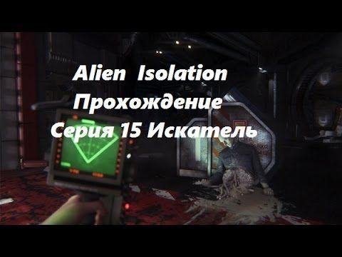 Alien  Isolation Прохождение Серия 15 Искатель