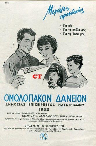 EIKONES 1962 (3)