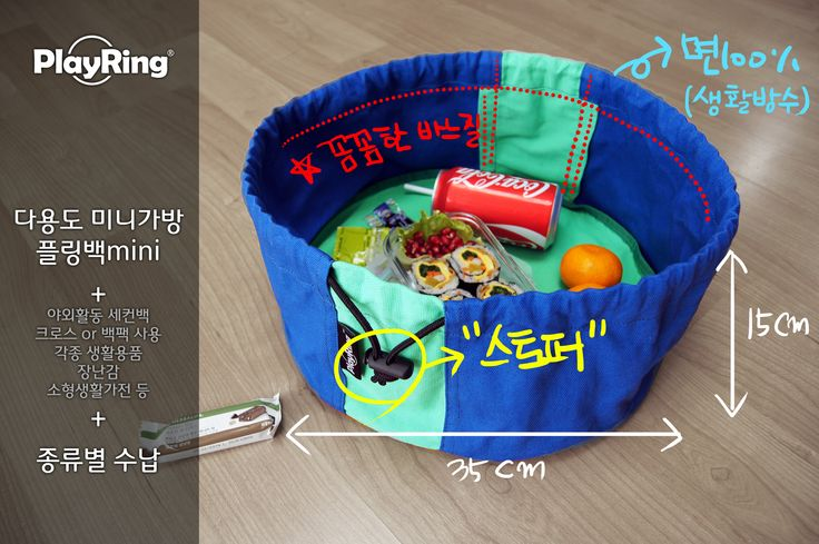 #playringbagmini #playringbag #playmat #minibag #colorbag 플링백미니 탐구생활!! 여러가지로 사용할 수 있는 팔방미인 플링백미니!!