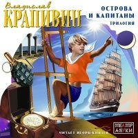 Аудиокнига Граната Остров капитана Гая Владислав Крапивин