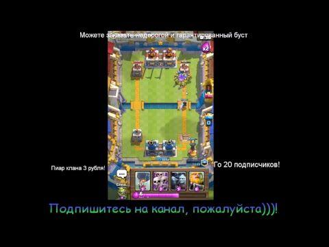 Играем клановые бои 2 на 2  Clash Royale!!!