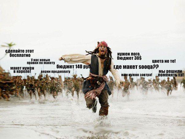 Реакция дизайнера на правки заказчика