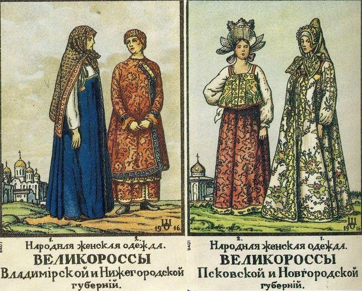 Национальная одежда народов России, народное иск