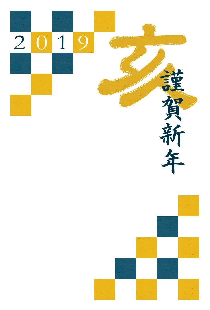 格子柄と亥の文字がデザインされた年賀状 年賀状 2019 人気 無料 イラスト