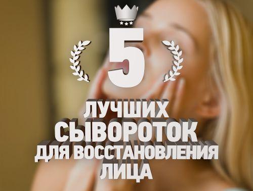 Рейтинг 5 лучших сывороток для лица — ТОП 5 — 17268 просмотров