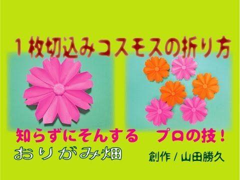 getlinkyoutube.com-秋の花折り紙の折り方簡単切りコスモスの作り方 創作 Cosmos origami