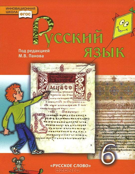 Гдз по русскому языку 5 класс панов кузьмина ильинская ильина рочко