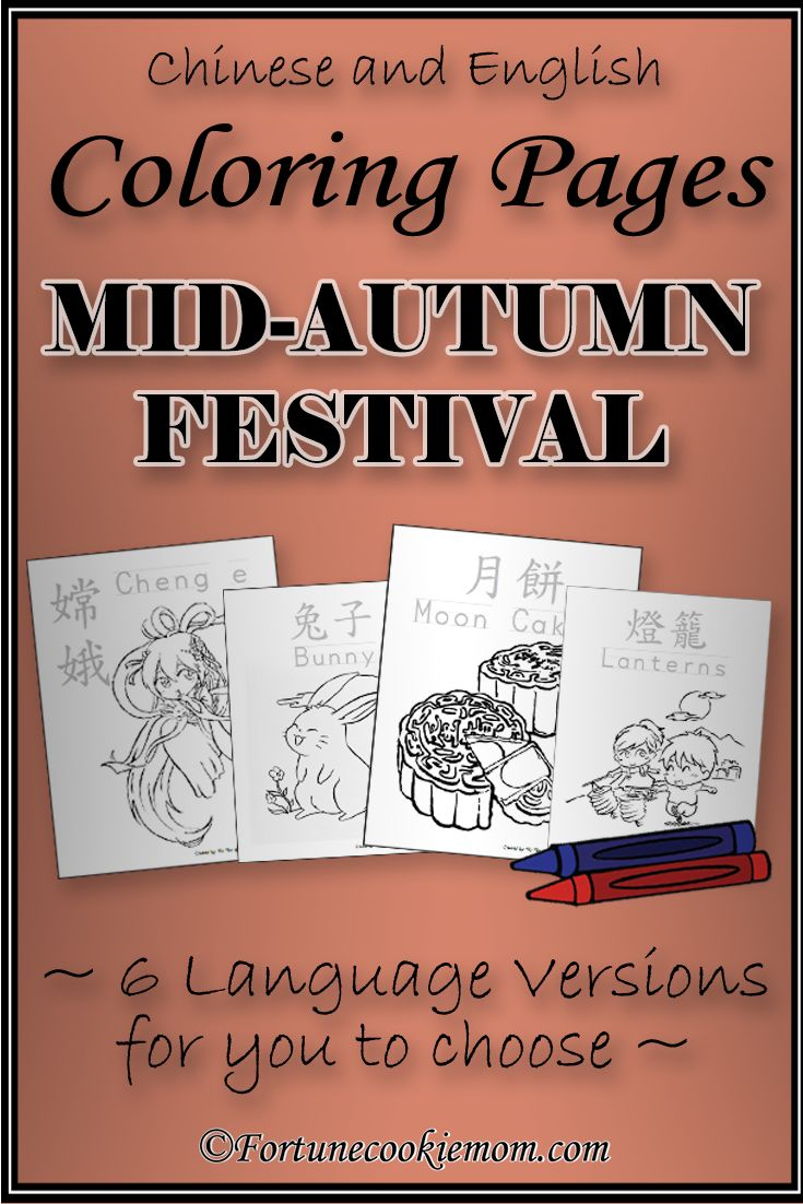 mooncake festival essays Find and save ideas about mid autumn festival on pinterest | see more ideas about mid autumn, happy mid autumn festival and paper illustration.