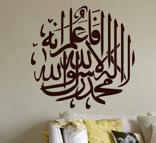 Islamic vinyl wall decal quote