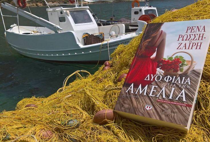 Ένα μυθιστόρημα που ανασαίνει τις μυρωδιές του φεγγαριού, βουτάει στο απέραντο γαλάζιο των νησιών μας, γεύεται στάλες από τη γοητεία της Ρώμης, περπατάει ξυπόλητο στον τελευταίο κρυμμένο παράδεισο σε αυτή τη γη. Και τραγουδάει για μια αγκαλιά, χάνεται σε δυο φιλιά… (Photo credit: Μαρία Αντώναρου)