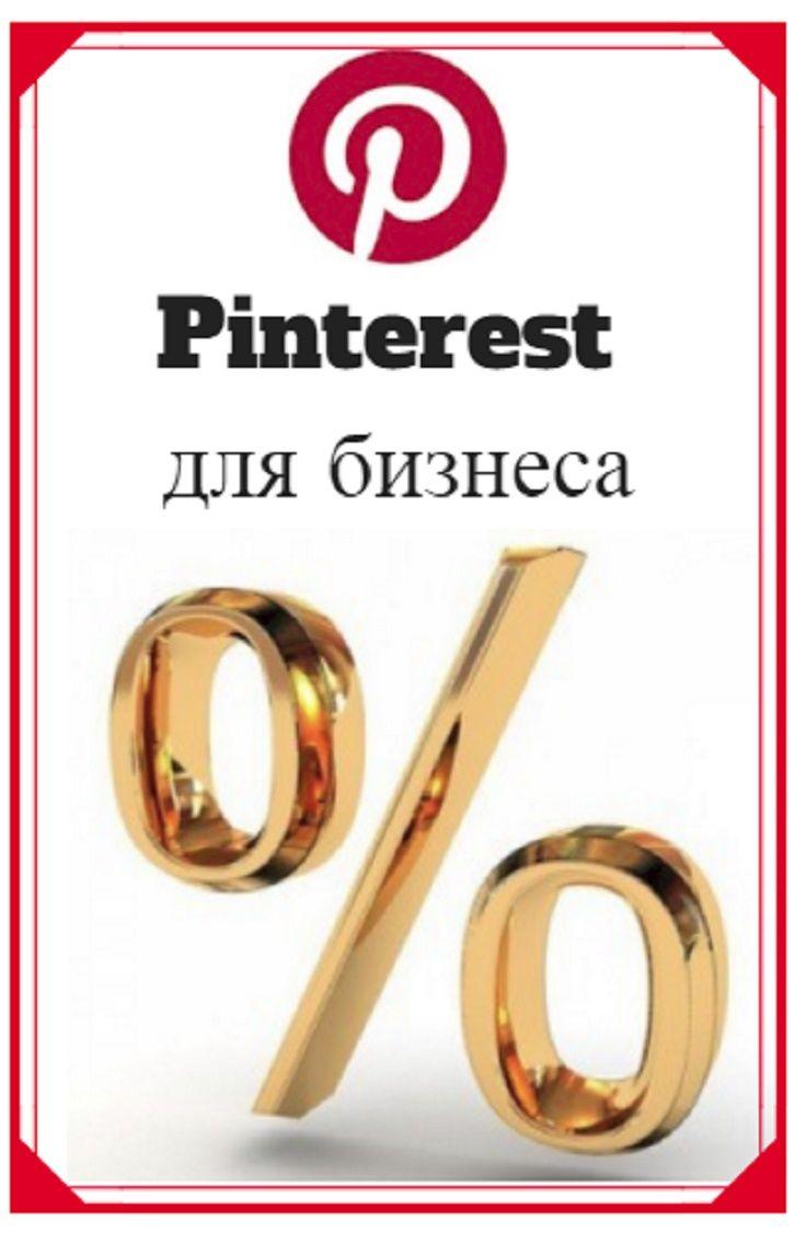 Pinterest для бизнеса: как заработать в Пинтерест, создать бренд и продавать товары