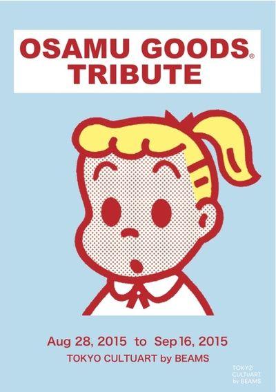 イラストレーター原田治の「オサムグッズ(OSAMU GOODS)」にフォーカスした展覧会「OSAMU GOODS TRIBUTE」が、原宿のトーキョー カルチャート by ビームスで開催される。プロダクトやイラストレーションなど約100点が公開されるほか、原田治に影響を受けたクリエイターによる「原田治リスペクトTシャツ」を展示販売する。