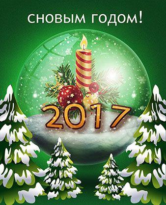 От всего сердца поздравляю Вас с Новым годом! Желаю Вам , прежде всего, больших творческих успехов и новых удач во всех делах. Здоровья и счастья Вам и Вашим близким!  С Новым Годом!!!  С уважением, Маргарита Земцова.