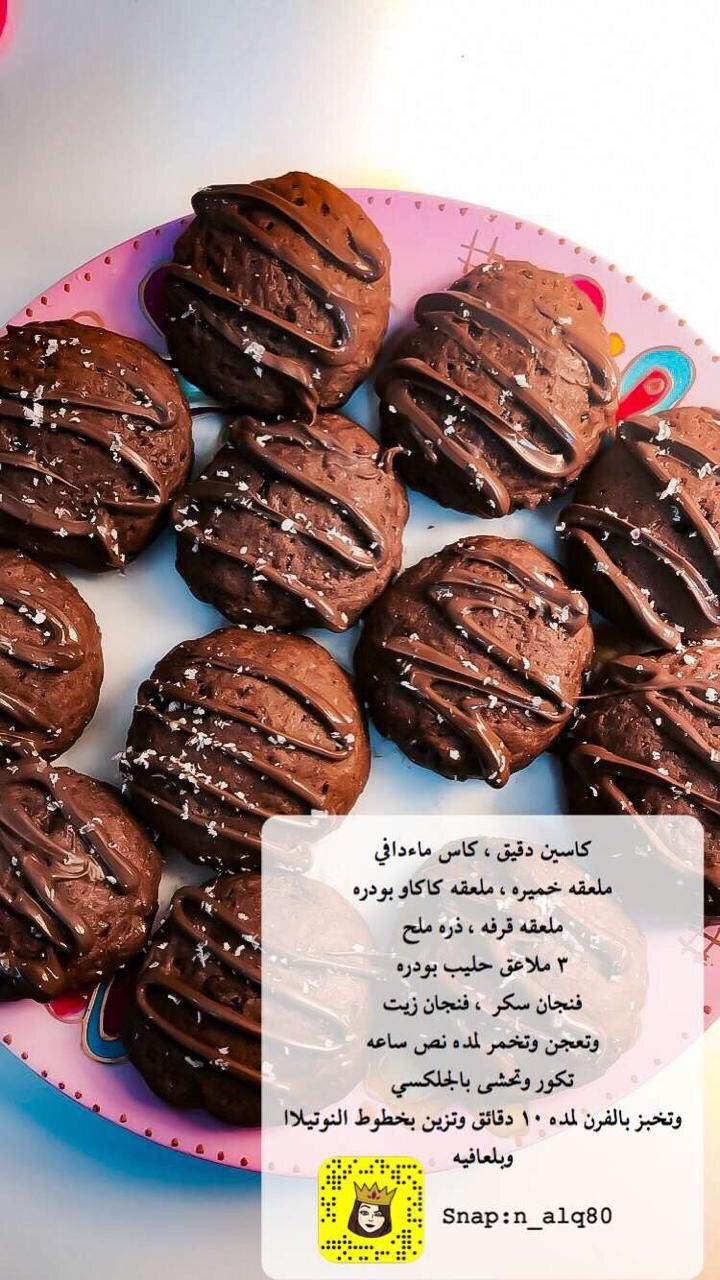 احلي حلي Cooking Recipes Desserts Food Dessert Recipes