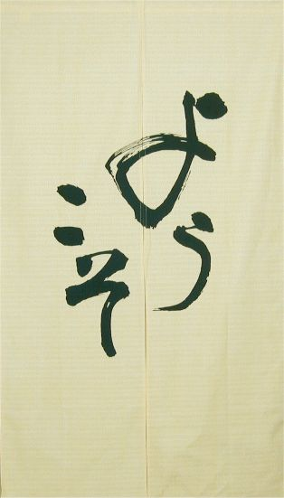 Asian House Curtain (noren)-Yokoso (welcome) $145.00
