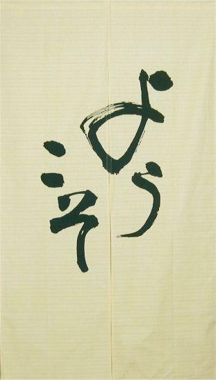 Asian House Curtain (noren)-Yokoso (welcome) $145.00