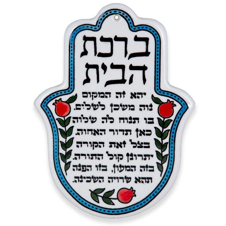 Hamsa-Wall-Hanging-with-Home-Blessing-Hebrew-Armenian-Ceramic-AG-HAMSA-04_large.jpg (1000×1000)