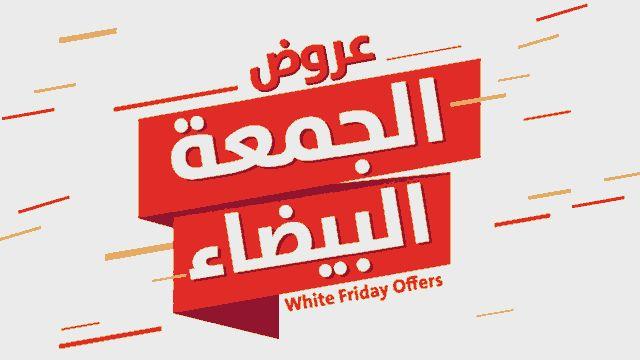 سارع موعد البلاك فرايدي في مصر 2020 وكوبونات خصم Black Friday في المتاجر العربية White Friday Black Friday Deals Black Friday