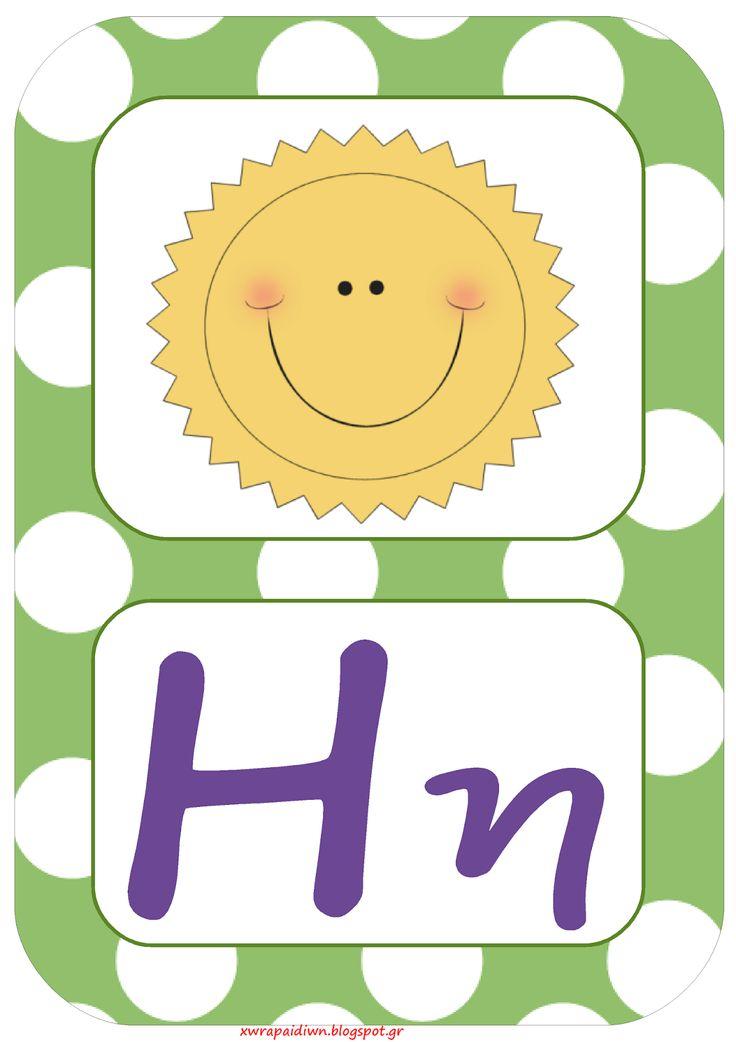 """""""Ταξίδι στη Χώρα...των Παιδιών!"""": """"Αέρας ανανέωσης"""" στην τάξη, με νέες καρτέλες αλφάβητου!"""