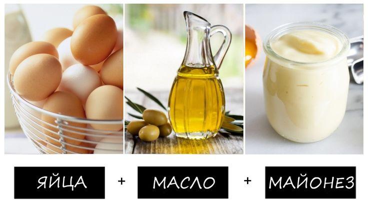 Майонезная маска для волос с яйцом и оливковым маслом. Увлажняет, питает волосы и способствует ускорению роста. Держать 20-30 мин. яйцо – 1 шт. оливковое масло – 1 ч.л. майонез – 2 ст.л.
