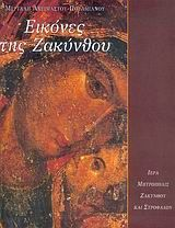 Βιβλίο Εικόνες της Ζακύνθου Συγγραφέας:Αχειμάστου Ποταμιάνου Μυρτάλη  ISBN:9607418212 Εκδόσεις:Ιερά Μητρόπολις Ζακύνθου και Στροφάδων Εικόνες