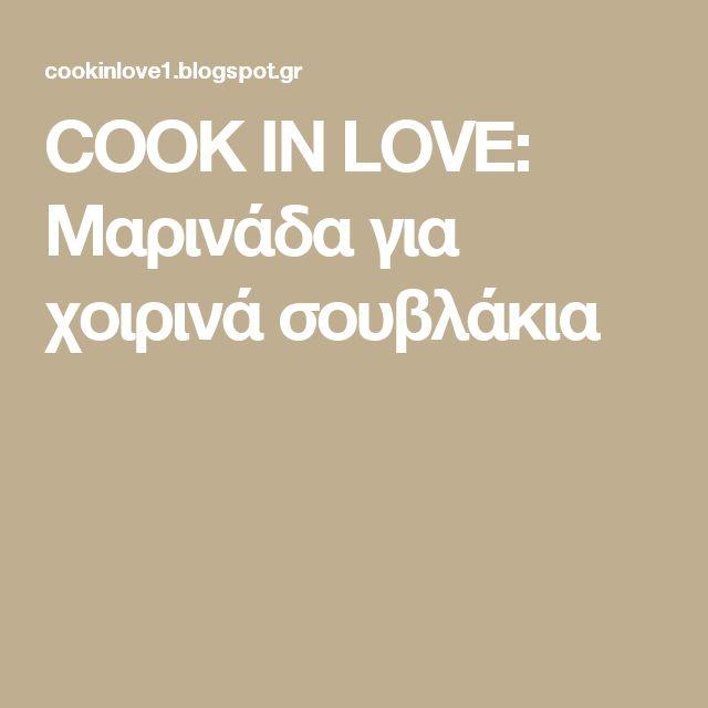 COOK IN LOVE: Μαρινάδα για χοιρινά σουβλάκια