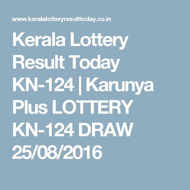 Kerala Lottery Result Today KN-124 | Karunya Plus LOTTERY KN-124 DRAW 25/08/2016