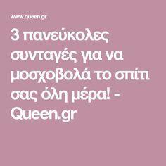 3 πανεύκολες συνταγές για να μοσχοβολά το σπίτι σας όλη μέρα! - Queen.gr
