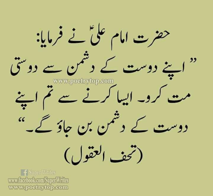 Pin On Hazrat Ali Quotes