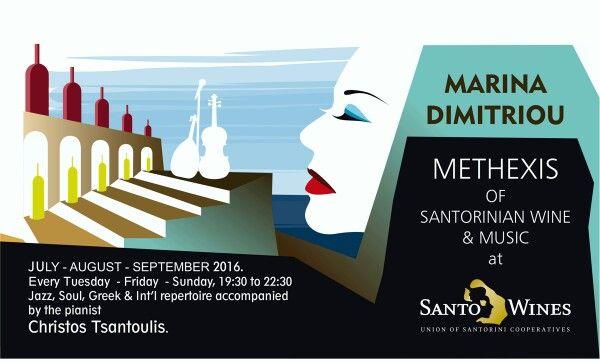 Santo Wines στην περιοχή Σαντορίνη, Κυκλάδες