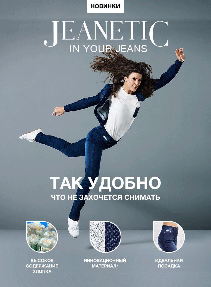 Мода и Стиль - Jeanetic