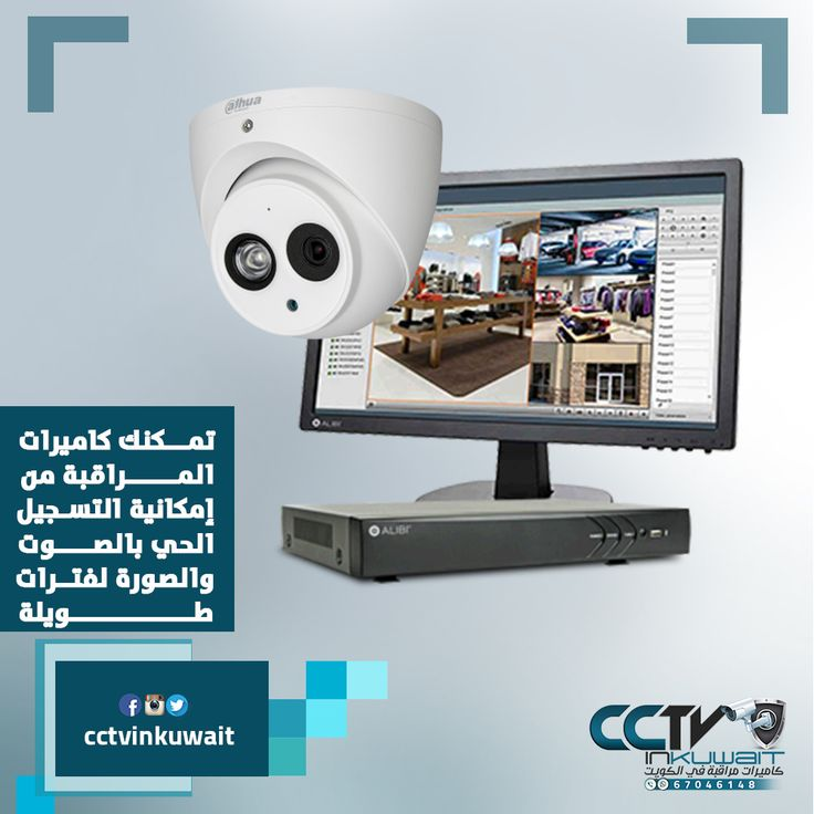 يسعدنا ان نقدم لعملائنا أفضل كاميرات مراقبة بالكويت باختلاف أشكالها وأحجامها بجودة الفيديو والصور عالية جدا We Are Graphic Card Electronic Components Monitor