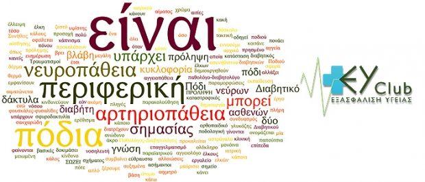 Η ΠΡΟΛΗΨΗ ΣΩΖΕΙ ΤΟ «ΔΙΑΒΗΤΙΚΟ ΠΟΔΙ» , http://eyclub.gr/?p=15977 KARTA YGEIAS EYCLUB - #ygeia