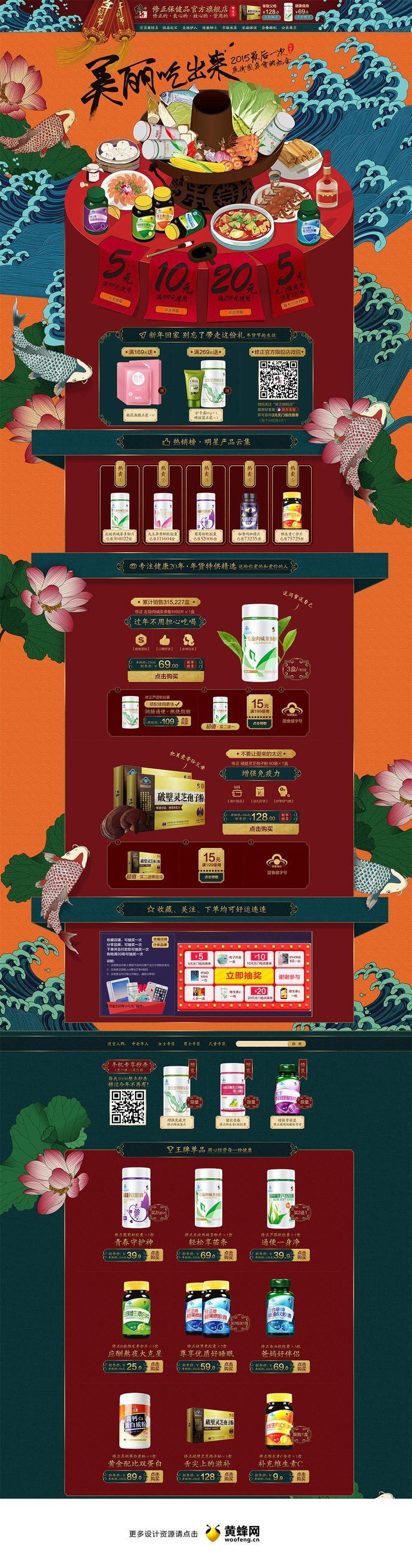 修正营养保健食品年货节活动专题,来源自黄蜂网http://woofeng.cn/