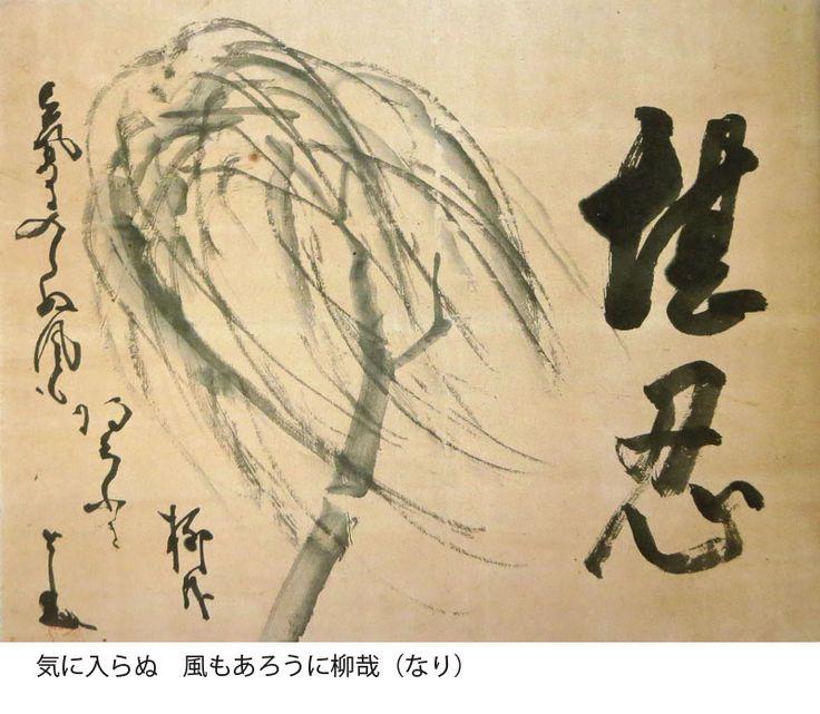 仙厓 Sengai