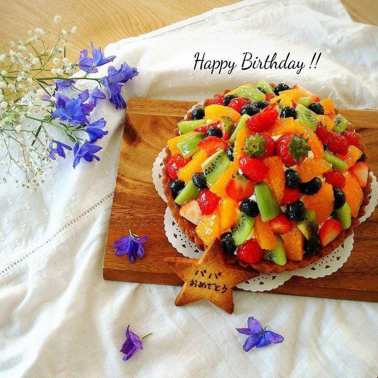 今日は友達の旦那さまの誕生日ケーキを作らせてもらいました 旦那さんのお誕生日だけど友達が食べたいフルーツタルトをリクエスト(笑) またまたフルーツ盛り盛りで #手作りお菓子 #お菓子作り #フルーツタルト #タルト #スイーツ #ホームメイド #おうちカフェ #おうちcafe #誕生日ケーキ #バースデーケーキ #homemade #fruitstarte #sweets #birthdaycake #KURASHIRU by kokoasahi