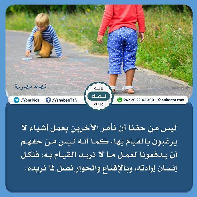 قصة مصورة نماء تربية وبناء 70th
