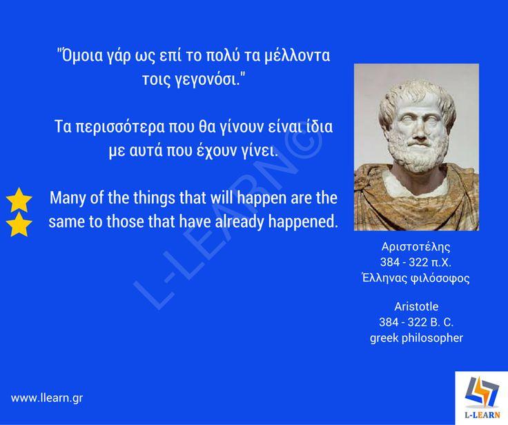 Αριστοτέλης - Aristotle. #Greek #quotes #ρήσεις #γνωμικά #αποφθέγματα #ελληνικά