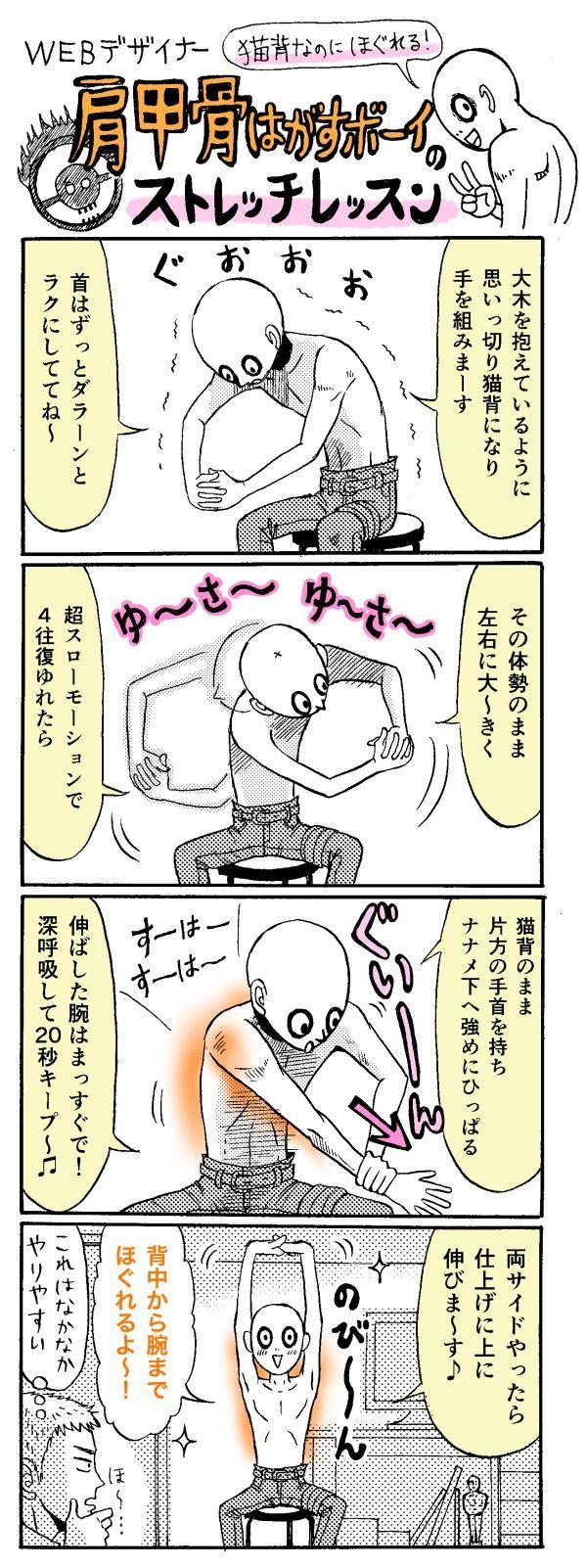 【必見】肩コリに効果的な「猫背ストレッチ」とは? - いまトピ
