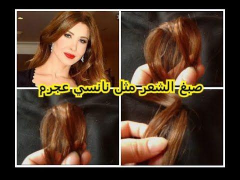 صبغ الشعر بني فاتح مثل شعر نانسي عجرم تماما يخرج نفس اللون شوفيه بنفسك Youtube Youtube