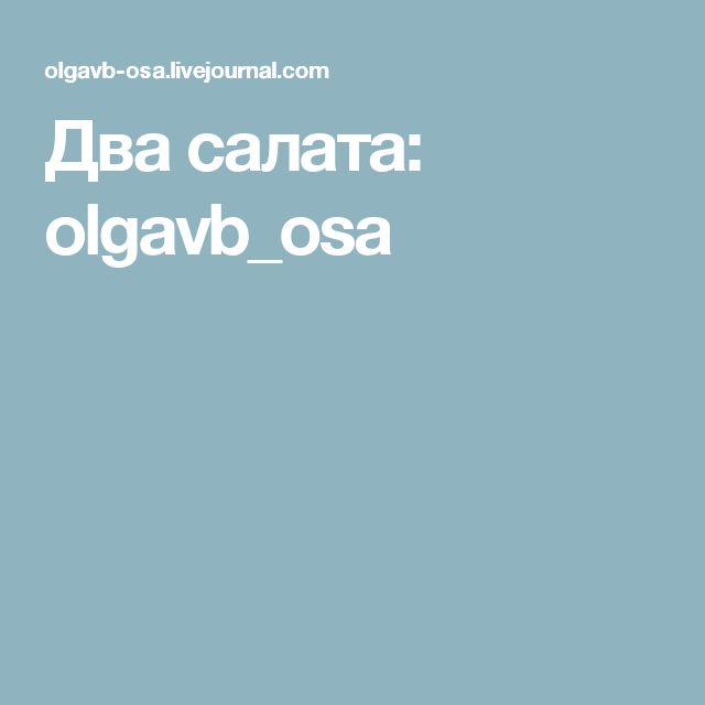 Два салата: olgavb_osa