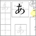 hiragana with zoukun