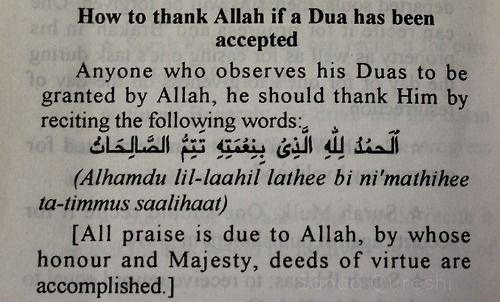 A prayer for thanking Allah when a dua has been accepted.