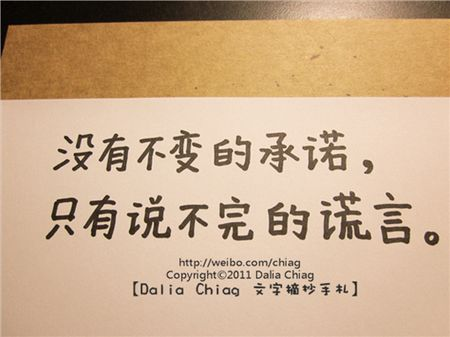 hanyu quote
